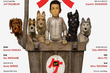 636416009360559924 isle of dogs IOD Online Payoff 1 Sheet 1921x3000 5b2 5d rgb