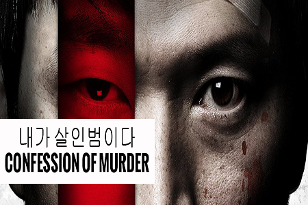 Banner Confession Of Murder