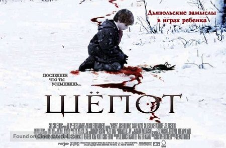 whisper russian movie poster