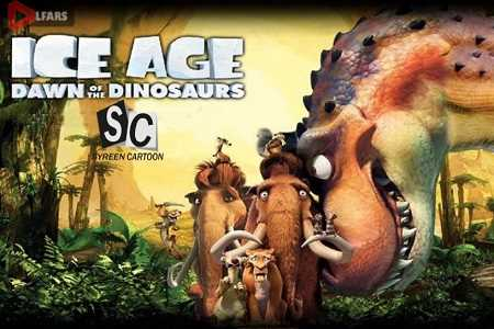 انیمیشن Ice Age3: Dawn of the Dinosaurs