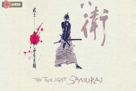 فیلم The Twilight Samurai 2002